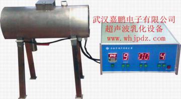 超声波乳化设备及油水乳化工艺