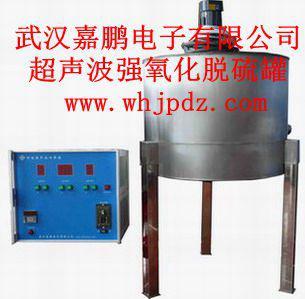 超声波氧化脱硫设备及通用工艺
